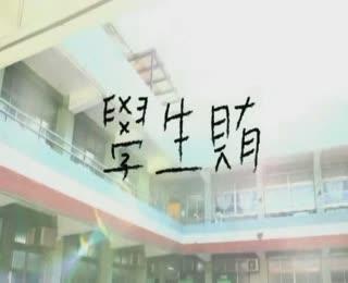 106年桃園市高中職學校「廉政微電影」-7