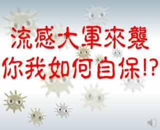 流感防治宣導影片