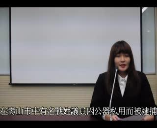 106年桃園市高中職學校『廉政微電影』精采作品賞析