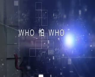 02 WHO怕WHO