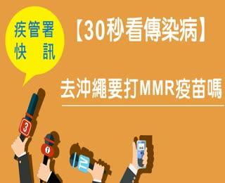 【30秒看傳染病】去沖繩要打MMR疫苗嗎