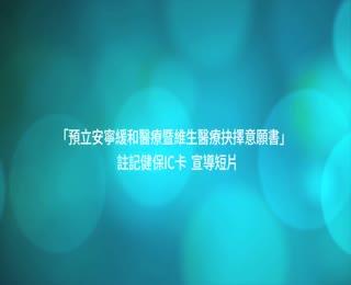 104年度台灣安寧照顧協會安寧宣導影片-楊烈篇