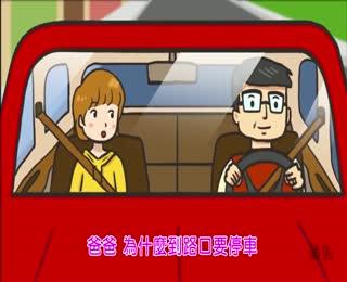 5月份政策溝通短片:路口路權
