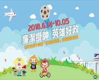 107年桃竹苗區域廉政微電影徵稿競賽~開跑了!!!