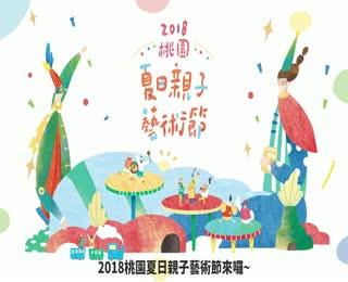 2018桃園夏日親子藝術節AD02