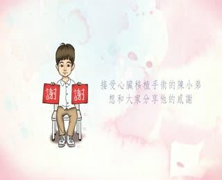 器官捐贈動畫版宣導影片-國語