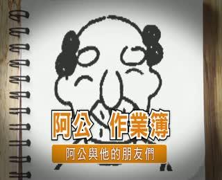 8月份政策溝通短片-幸福臺灣 長照動起來