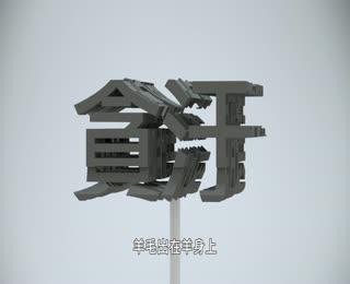 反賄選-轉動篇(廉政影片)