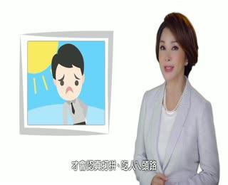 洗錢防制宣導影片--洗錢防制大使陳美鳳篇