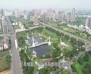 簡介中壢青塘園