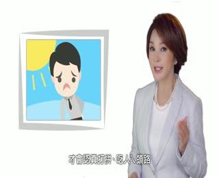 行政院洗錢防制宣導影片