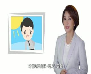 107年洗錢防制宣導影片
