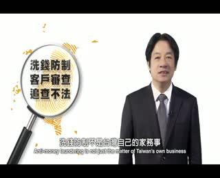 行政院洗錢防制辦公室製作「院長談洗錢防制篇」宣導影片