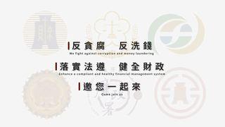 「企業誠信治理暨反貪腐、反洗錢」短版影片