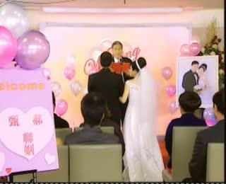 身分法(民法親屬編、繼承編)相關規定及性別平等觀念宣導-結婚登記宣導短片