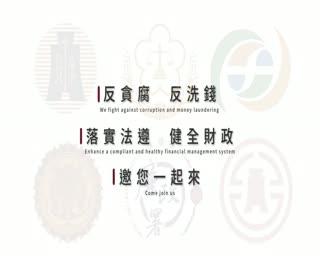 108年1月企業誠信治理暨反貪腐反洗錢宣導加長版