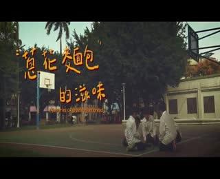 廉政署誠信宣導微電影