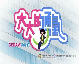 CEDAW性平微電影宣導影片