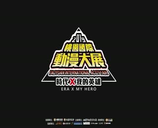 2019桃園國際動漫大展-COSPLAY大賽