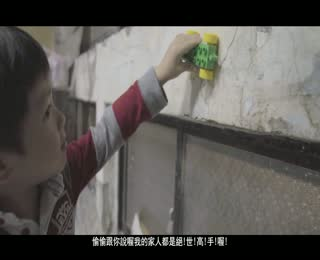 危老重建宣導影片-絕世武功篇