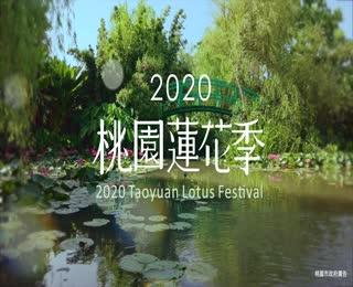 [宣傳]農業局宣傳影片【2020桃園蓮花季】