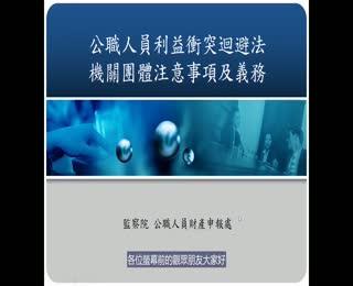 109年8月影音宣導-機關注意事項 基本資料通報、迴避情形彙報及補助交易身分關係公開