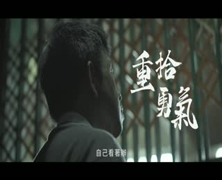 【重拾勇氣】宣導影片