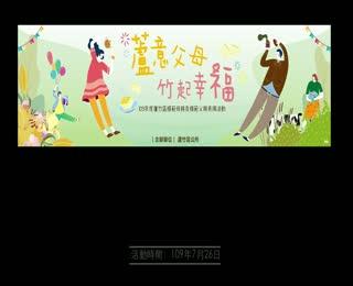 109年蘆竹區模範父母親表揚活動影片