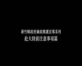 新竹縣政府政風處製作「鄉長出不去」篇