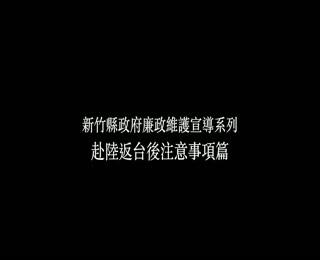 新竹縣政府政風處製作「校長想仔細」篇