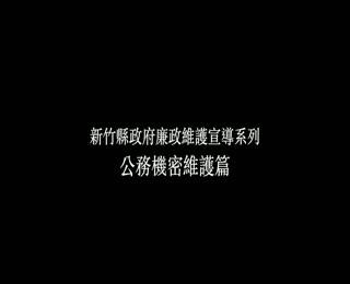 新竹縣政府政風處製作「阿明別洩密」篇