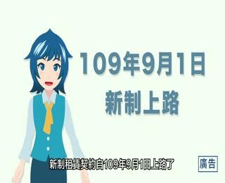 [宣導]行政院新聞傳播處「109 年9月份公共服務政策溝通短片」-1