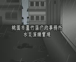 109年度水災演練影片