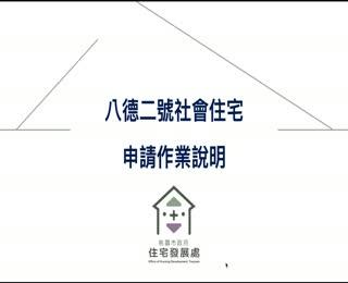 八德二號社會住宅受理申請作業說明影片