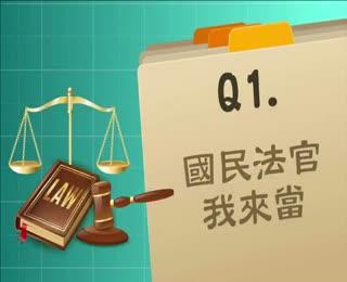 109年10月影音宣導-熱門法律議題 國民法官篇