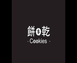 『第四屆桃園廉政電影節』得獎作品 – 餅乾(桃園市啟英高級中等學校)