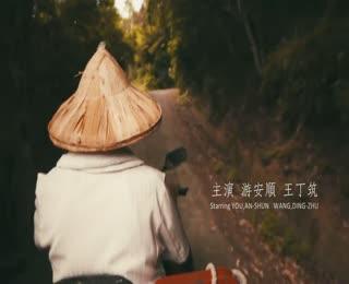 企業誠信微電影「幸福.勻勻仔行」