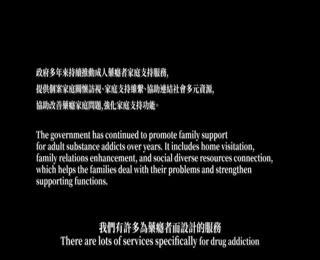 衛生福利部-成人藥癮者家庭支持服務影片「從陪伴開始」30秒版