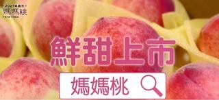 2021媽媽桃宣傳影片-媽媽桃鮮甜上市