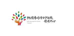 桃園市非營利組織發展中心