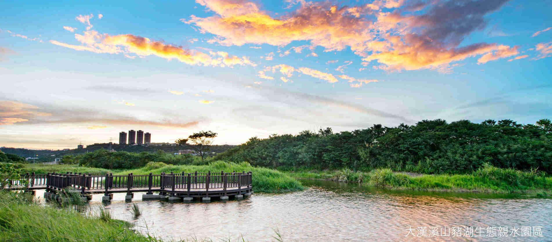 大漢溪山豬湖生態親水園區