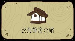 公有館舍介紹