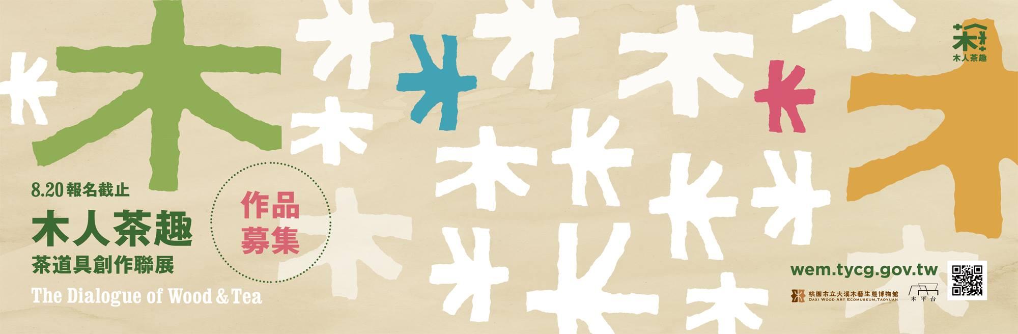 2017【木人茶趣。茶道具創作聯展】作品募集