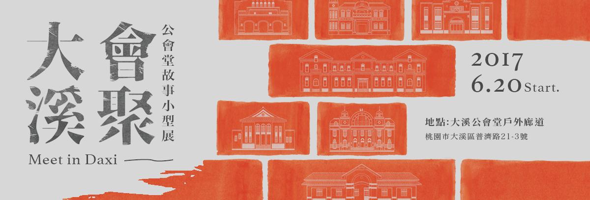 會聚大溪–公會堂故事小型展|6/20正式開始,每天9:30-17:00在 #公會堂的戶外廊道展出,歡迎來到大溪的每個人,走進紅磚走廊裡,看看公會堂的小故事喔!