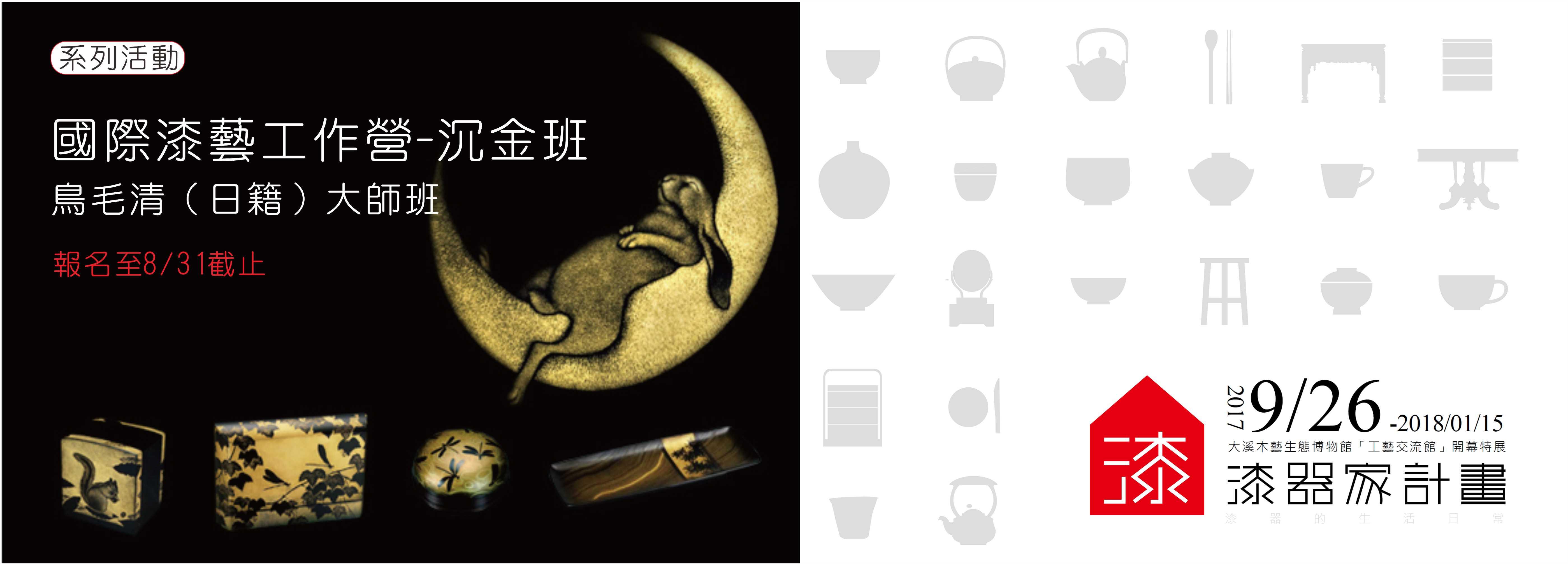 漆器家計畫 工藝交流館開館特展-沉金班─鳥毛清大師班招生簡章