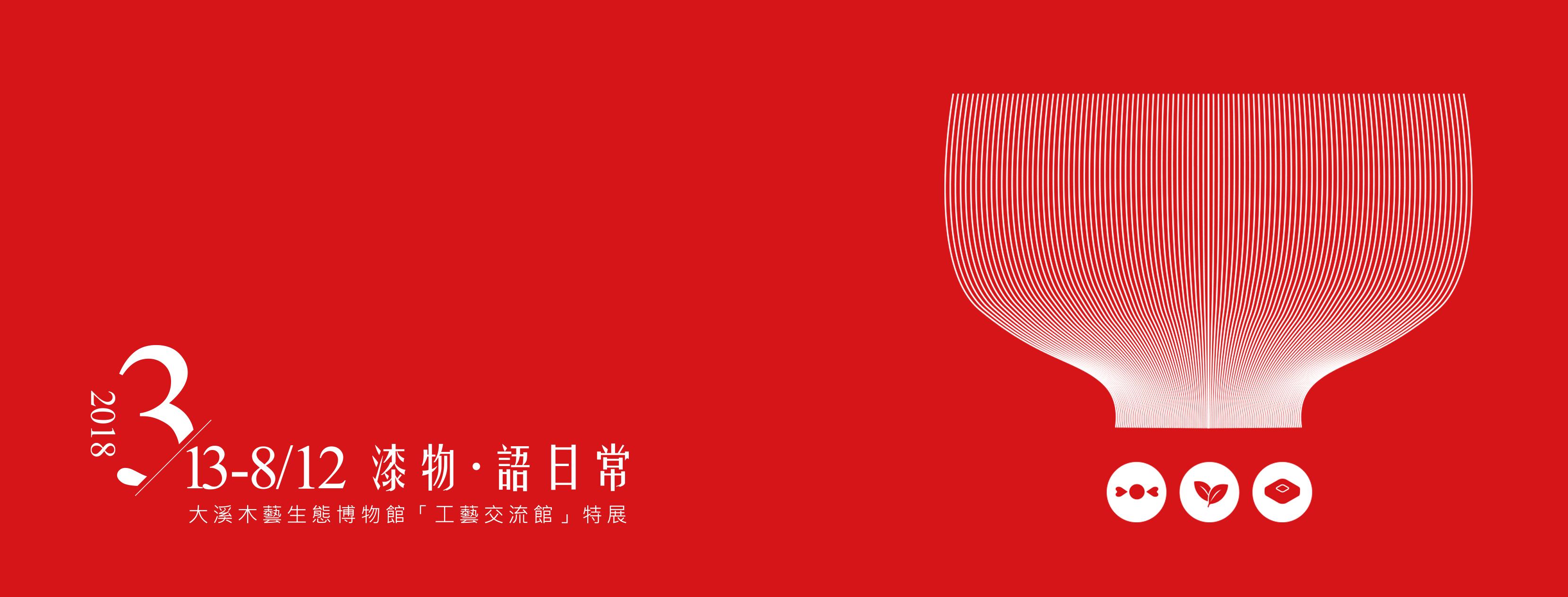 漆物˙語日常-工藝交流館特展