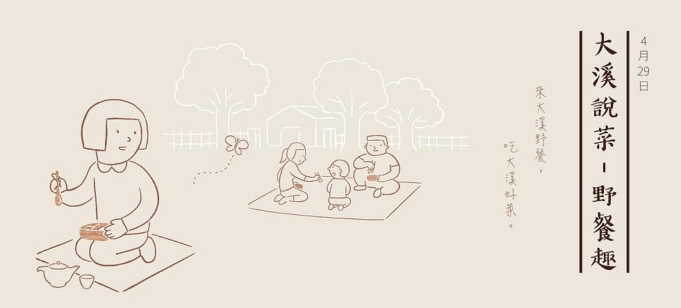 4/29(日)大溪說菜野餐趣活動報名開始