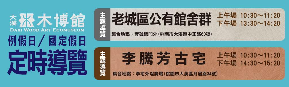 李騰芳古宅新增假日定時導覽服務(早上下午各一場,每場50分鐘)