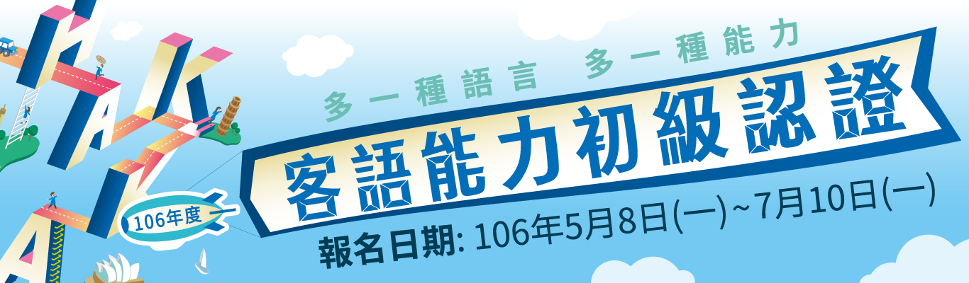 106年度客語能力初級認證