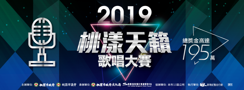 2019「桃園最讚」市長盃歌唱大賽將於4/1開放報名囉~